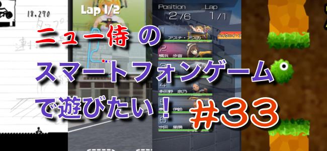「ニュー侍のスマートフォンゲームで遊びたい!」#33「自転車やカートのレーシング、車が擬人化したゲームなどにチャレンジしてみた。」