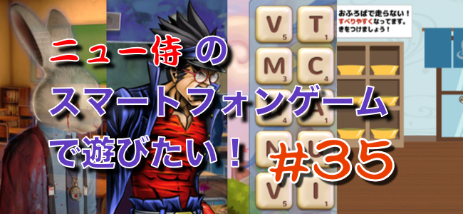 「ニュー侍のスマートフォンゲームで遊びたい!」#35「単語カテゴリーは不思議な世界の入り口だった!」