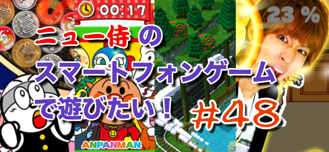 ニュー侍のスマゲー!#48 人気お菓子がパズルゲームになった!?「うまい棒じゃらじゃら 77.7」など