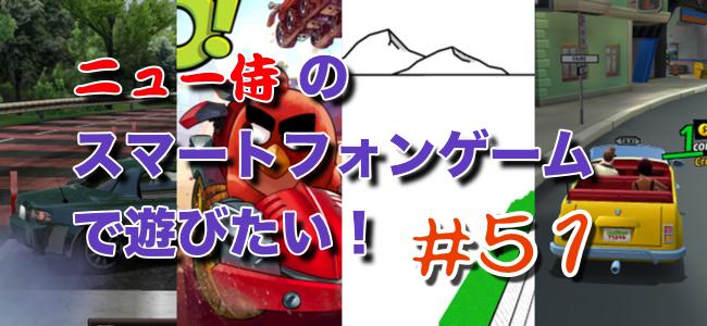 ニュー侍のスマゲー!#51 タッチで華麗なドリフトを。「ドリフトスピリッツ」など
