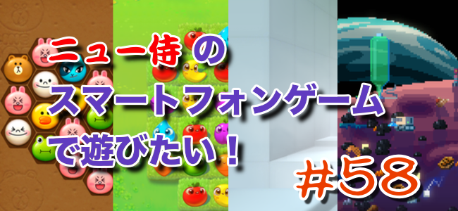 ニュー侍のスマゲー!#58 LINEキャラクターが大活躍!「LINE POP2」など