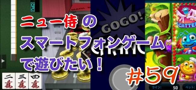 ニュー侍のスマゲー!#59 ゲームセンターの興奮をスマホでも楽しもう。「麻雀格闘倶楽部Sp」など