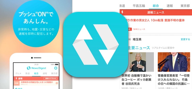 いざという時やイベント時のために入れておきたい、速報に特化したニュースアプリ「News Digest」