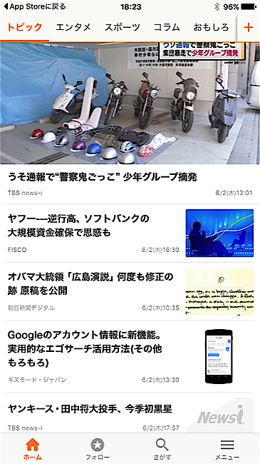 newspass_01