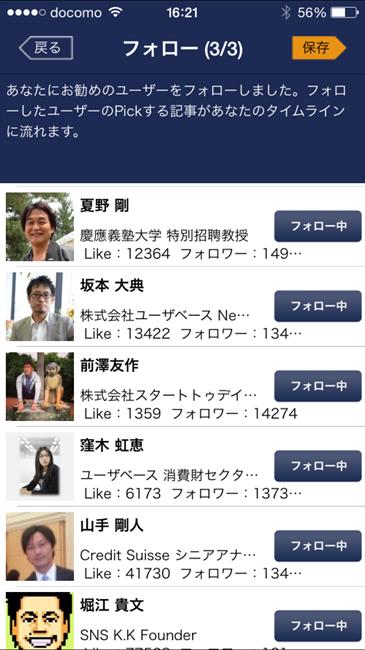 newspicks004
