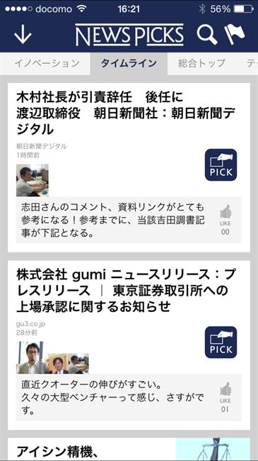 newspicks006