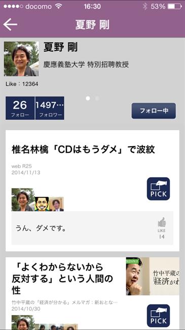 newspicks011