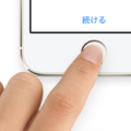 実はパスコード登録も必要だった!iPhone 5sの指紋認証「Touch ID」の弱点とは!?