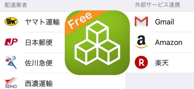 ECサイトやメールから追跡番号の取り込みで何も入力しなくても簡単に荷物が追える配送追跡アプリの決定版「荷物管理Free」
