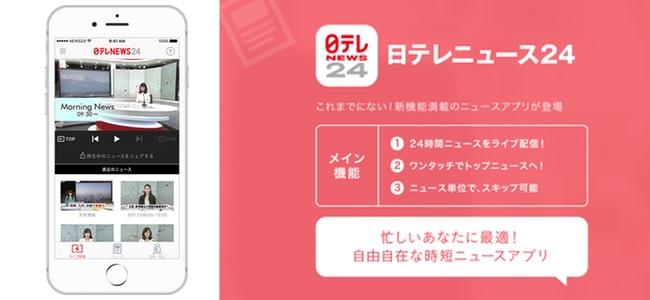 日本テレビが24時間ニュースをライブ配信する無料アプリ「日テレニュース24」を配信開始