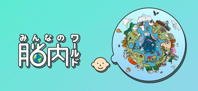 質問に答えていくとあなたの頭の中が世界になる。「みんなの脳内ワールド」リリース!