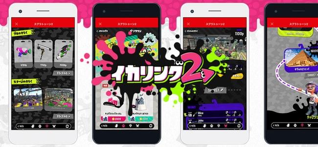 「スプラトゥーン2」のゲーム連動サービス「イカリング2」も使えるアプリ「Nintendo Switch Online」が7月21日リリース!