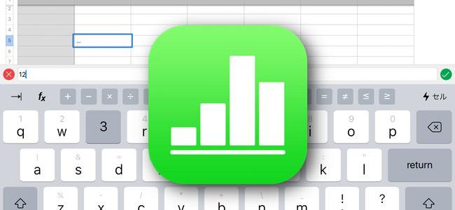 NumbersがアップデートでiPad用数字キーボードを追加。キーボードを切り替えることなく数字の入力が可能に