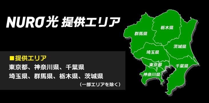 nurohikariarea_img11-730x360