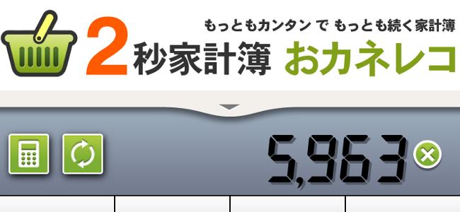 家計簿アプリ「おカネレコ」をつかえば何をどんだけ出費しているのか一目瞭然!