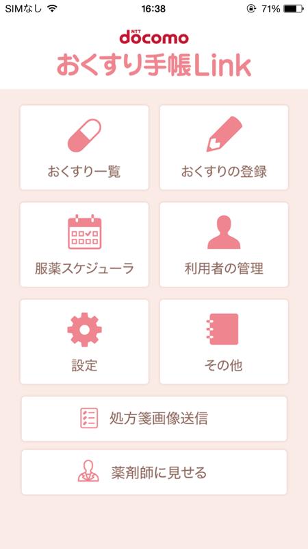 okusuri2
