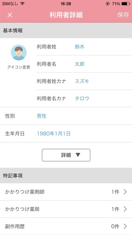 okusuri3