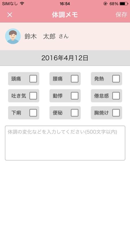 okusuri6