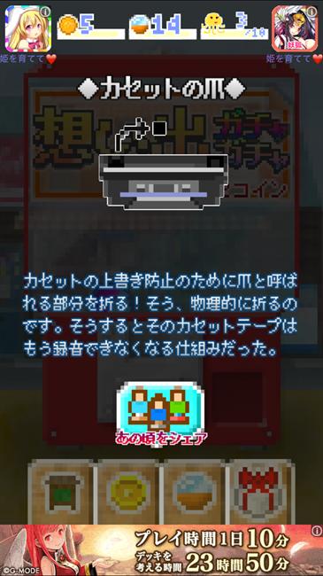 omohide001