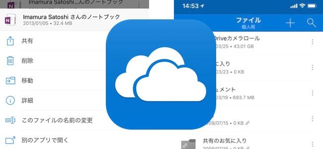 「OneDrive」アプリが大幅アップデートでデザインを変更、データ毎にコンテキストメニューの追加やPSD、RAWなどもサポート