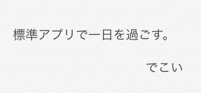 標準アプリだけのiPhoneで一日を過ごしてみた ~平日編~