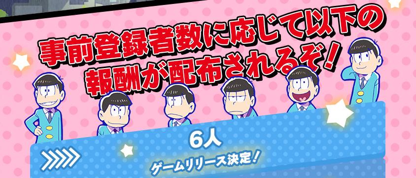osomatsu_01