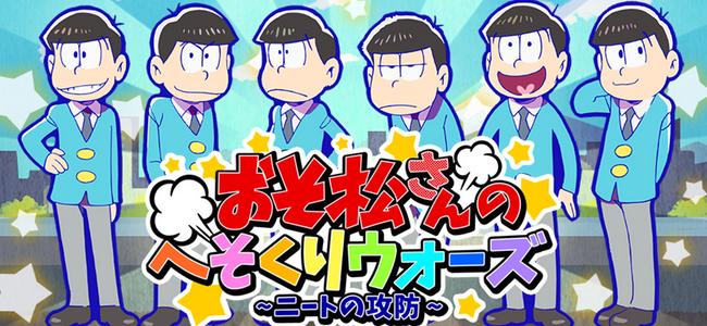 6666万人が事前登録でリリース中止!「おそ松さん」ゲームアプリが事前登録を開始するも、早くもぶっ飛んでる