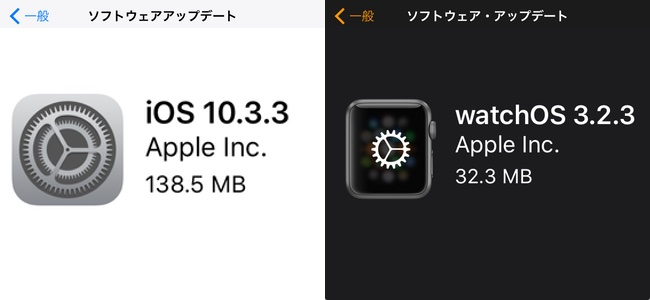 iOS 10.3.3、watchOS 3.2.3が配信開始!いずれも問題の改善及びバグの修正がメイン