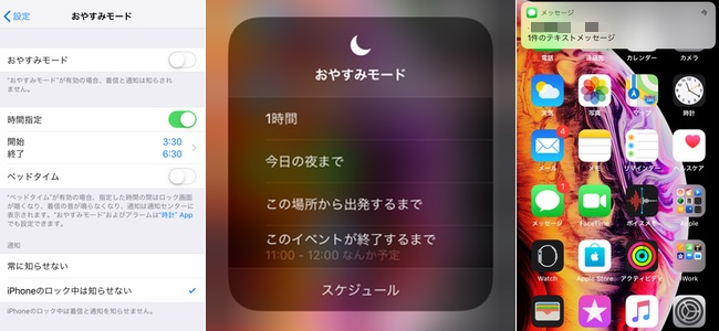 これでゲーム中の邪魔な通知とも綺麗にオサラバ。iOS 12最大の利点は「おやすみモード」かも