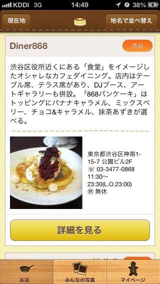 pancakebu1