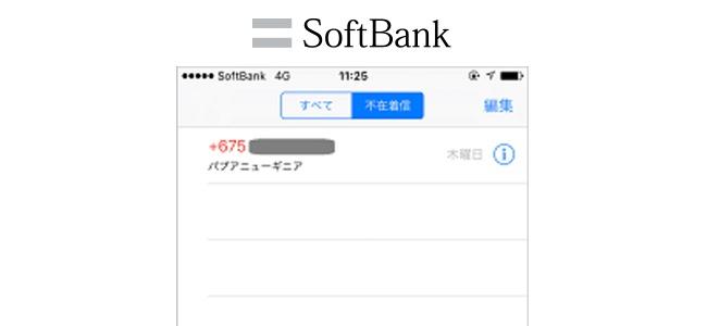 ソフトバンクが「+675」から始まるパプアニューギニアからの着信に注意喚起。折り返しで高額請求の可能性