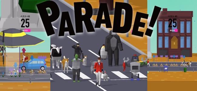 動物たちとリズムに乗って街をパレート!軽快なビートとどんどん賑わっていく動物達の行列が最高にCoolな音ゲー「PARADE! 」