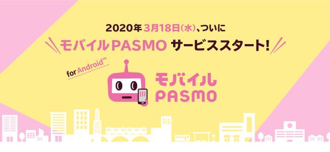 モバイルPASMOのサービス開始が3月18日(水)に決定。まずはAndroidのみ