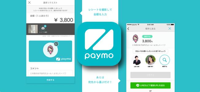 割り勘をアプリで。もらう方も払う方もどちらもコレ1つでできる新しいお勘定アプリ「paymo (ペイモ) 」