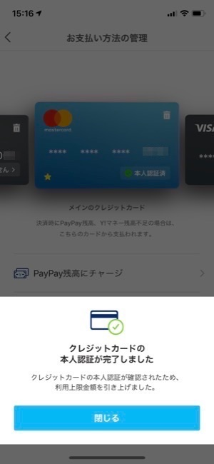 paypay_05-2
