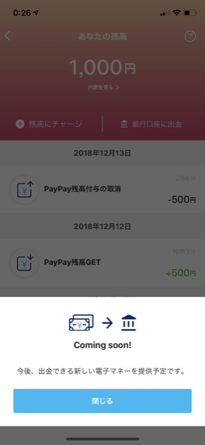 paypay_06