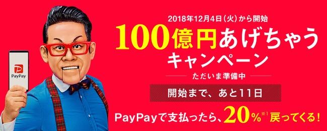 スマートフォン決済サービス「PayPay」が総額100億円、1回支払いごとに最大20%を還元するキャンーペーンを実施