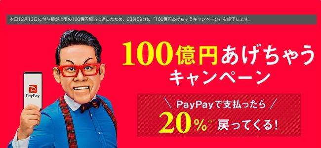 PayPayの最大10万円、購入金額分を全額還元する「100億円あげちゃうキャンペーン」が本日23時59分をもって終了。還元額が上限の100億円に達したため