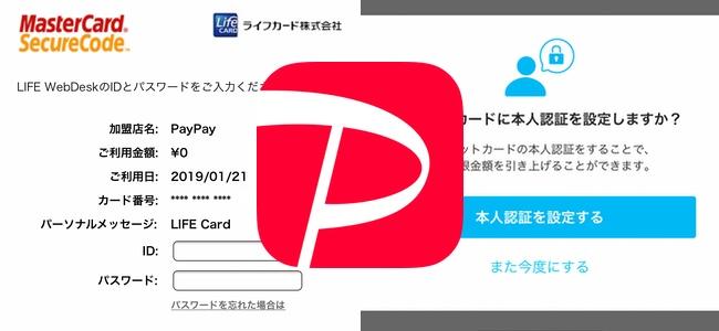 PayPayがアップデートでクレジットカードの本人認証サービスとして3Dセキュアが導入。使いたいお店のリクエスト機能も追加