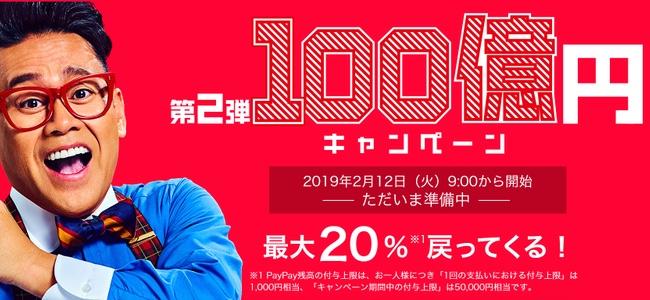 「PayPay」が100億円キャンペーンの第二弾を2月12日より開始!ただし今回は一回の支払いでの還元は最大1000円まで!