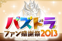 ライブの生演奏は必聴!「パズドラ ファン感謝祭2013」のイベント内容が決定!