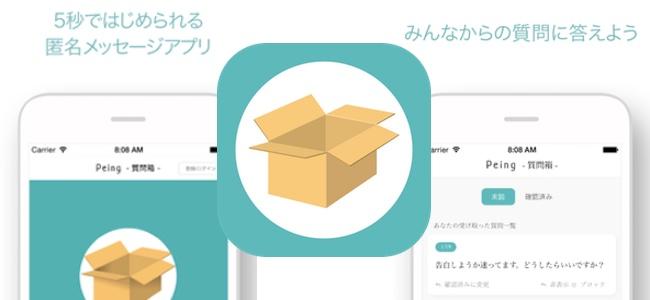 質問を募集しているユーザーに匿名で質問、回答ができるサービス「Peing -質問箱-」の公式アプリがリリース!
