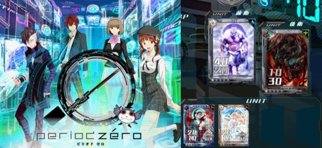 5枚のカードで勝負に挑め!神々のカードゲームが今、始まる。「period zero」