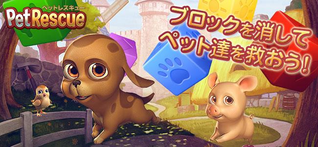 キャンディークラッシュでお馴染みKingから新作「ペットレスキュー」日本語版がリリース!