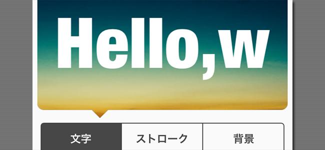文字加工サイト