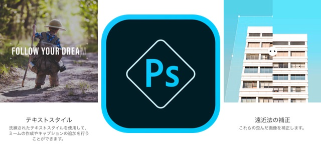 「Photoshop Express」がアップデート。テキスト合成機能や自動・手動での遠近の歪み補正、自由な配置ができるコラージュなど多数の機能を追加