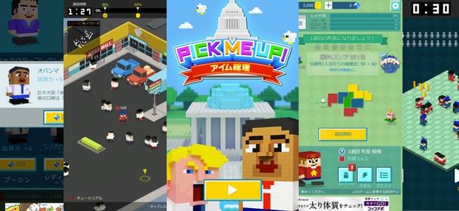 選挙直前!候補者となって遊説してまわり当選を目指す選挙参加ゲームアプリ「Pick Me Up! ~アイム総理~」が登場