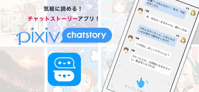 チャット形式の小説が読めるアプリ「pixiv chatstory」がリリース。ゲーム「終わらない夕暮れに消えた君」の小説版も掲載