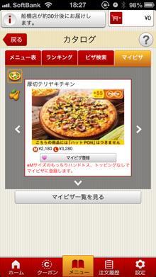 pizzahut4