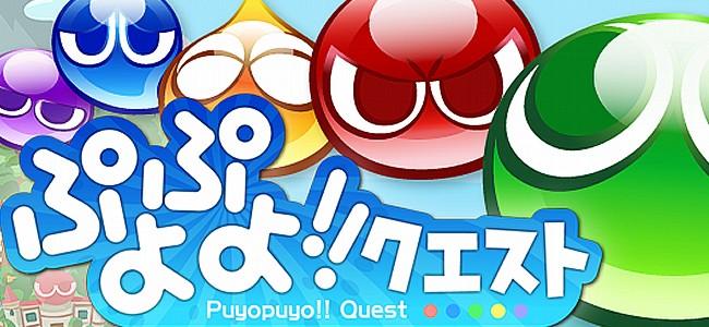 タップ・スライドでぷよがガンガン連鎖する!マイペースで遊べる安心のパズルRPG「ぷよぷよ!!クエスト」